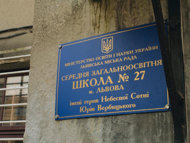 Офіційна назва школи