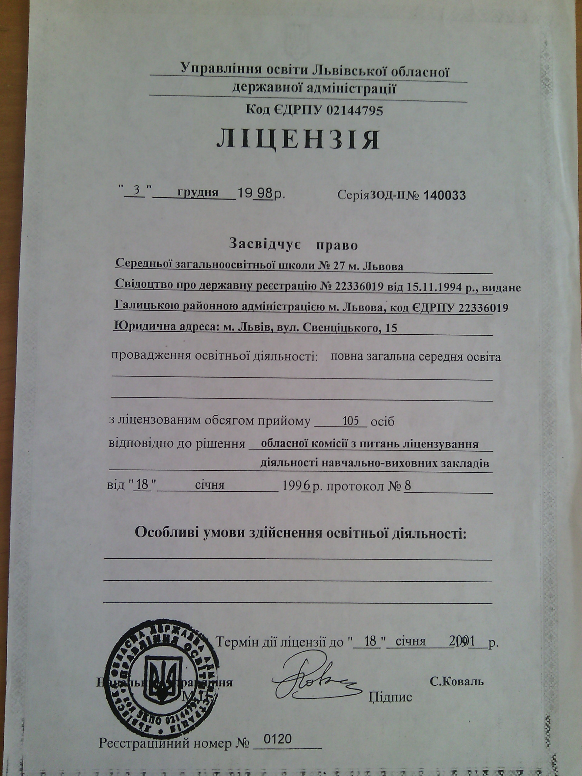 Установчі документи