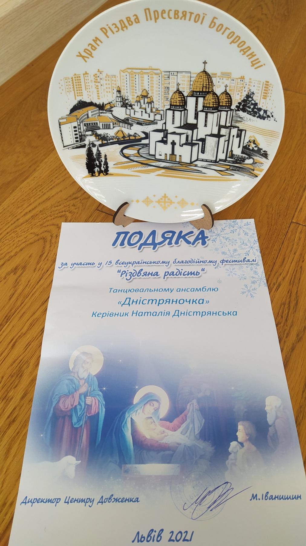 """Ансамбль танцю  """"Дністряночка"""" прийняли участь у 15му Всеукраїнському благодійному фестивалі """"Різдвяна радість"""""""