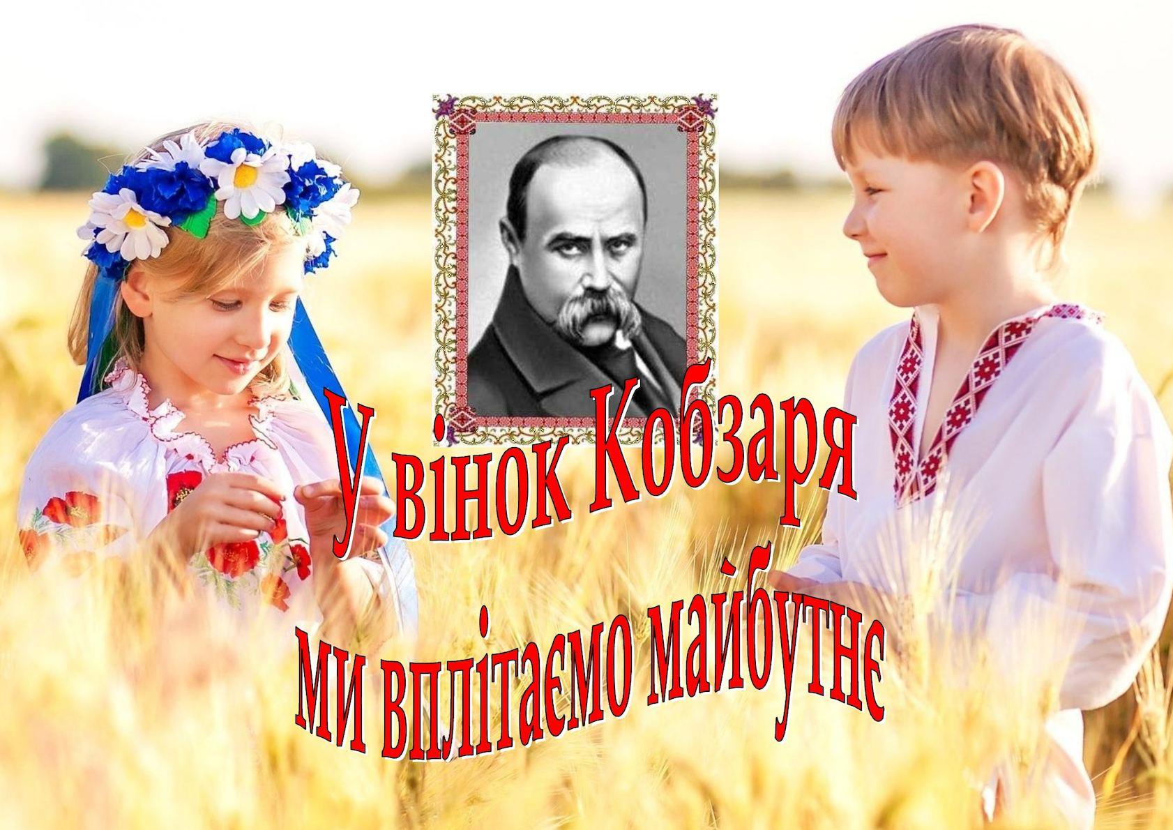 Віночок Кобзареві