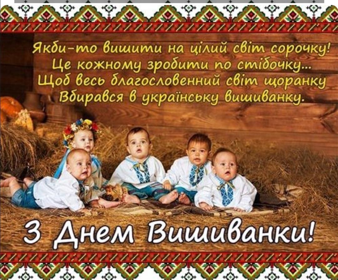 Щиро вітаємо зі святом !