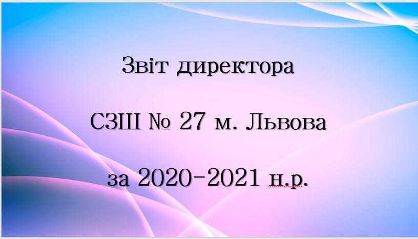 Звіт директора СЗШ № 27    м. Львова за 2020-2021 н.р.